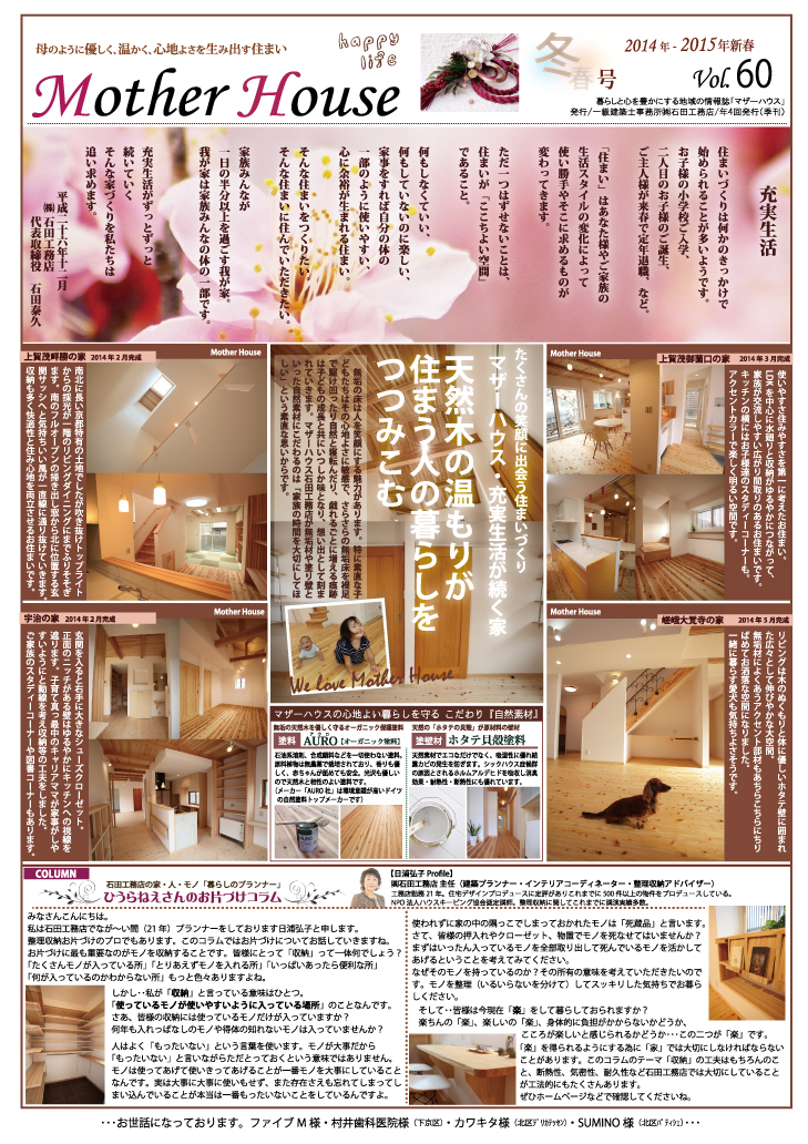 Mother House Vol.60
