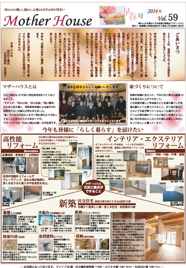 Mother House Vol.59